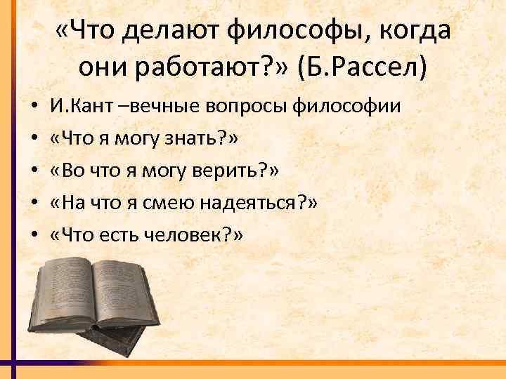 «Что делают философы, когда они работают? » (Б. Рассел) • • • И.