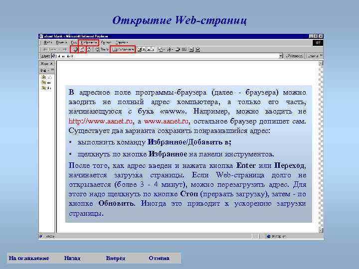 Открытие Web-страниц В адресное поле программы-браузера (далее - браузера) можно вводить не полный адрес