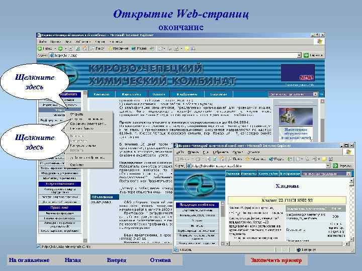 Открытие Web-страниц окончание • Указатель мыши в области гиперссылки приобретает вид ладони с указательным