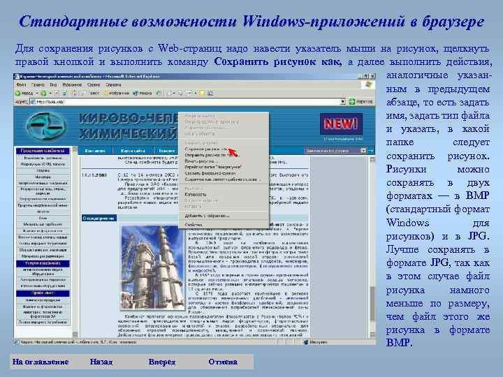 Стандартные возможности Windows-приложений в браузере Для сохранения рисунков с Web-страниц надо навести указатель мыши