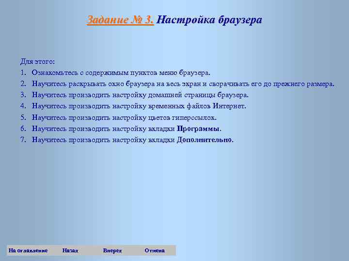 Задание № 3. Настройка браузера Для этого: 1. Ознакомьтесь с содержимым пунктов меню браузера.