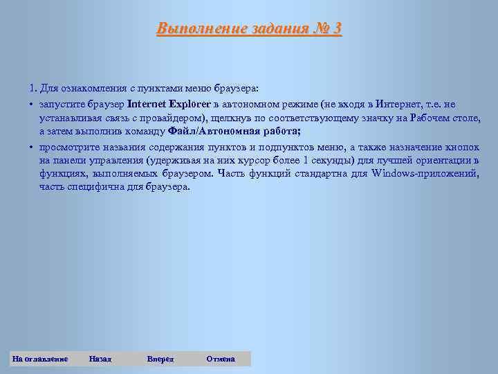 Выполнение задания № 3 1. Для ознакомления с пунктами меню браузера: • запустите браузер