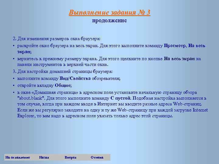 Выполнение задания № 3 продолжение 2. Для изменения размеров окна браузера: • раскройте окно