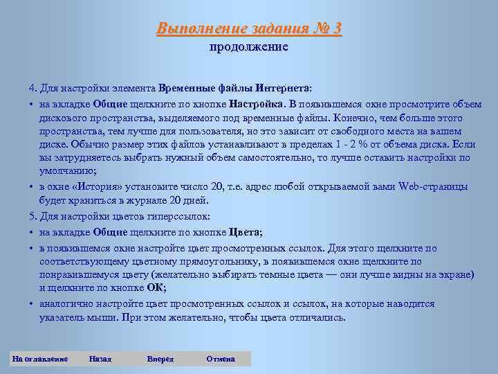 Выполнение задания № 3 продолжение 4. Для настройки элемента Временные файлы Интернета: • на