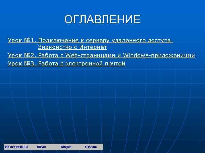 ОГЛАВЛЕНИЕ Урок № 1. Подключение к серверу удаленного доступа. Знакомство с Интернет Урок №