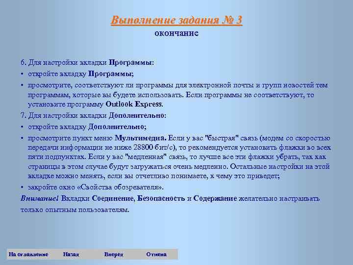 Выполнение задания № 3 окончание 6. Для настройки вкладки Программы: • откройте вкладку Программы;