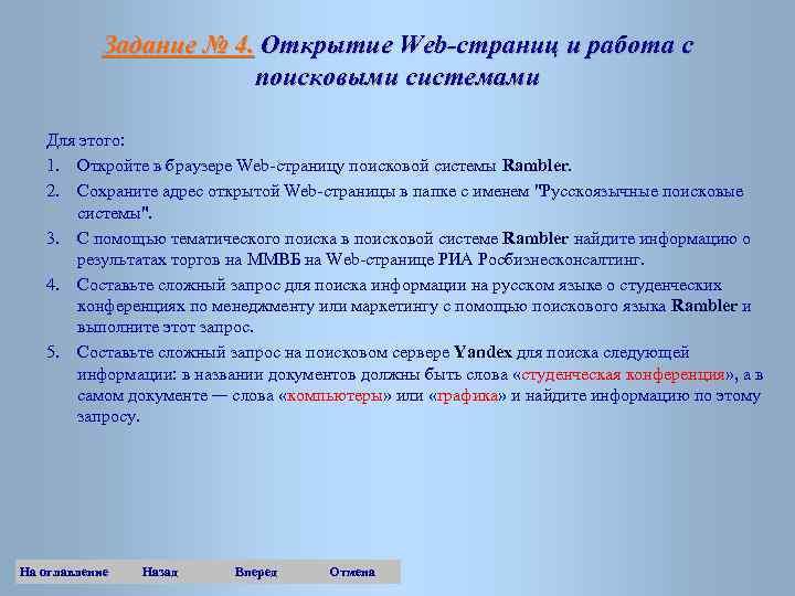 Задание № 4. Открытие Web-страниц и работа с поисковыми системами Для этого: 1. Откройте