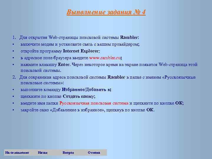 Выполнение задания № 4 1. • • Для открытия Web-страницы поисковой системы Rambler: включите