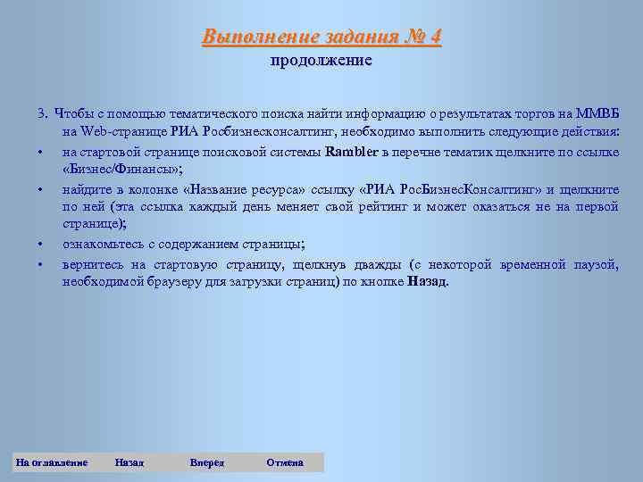 Выполнение задания № 4 продолжение 3. Чтобы с помощью тематического поиска найти информацию о