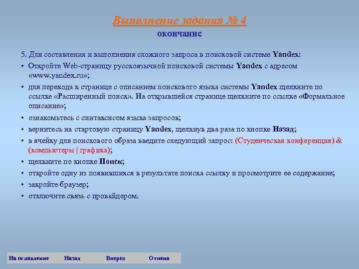 Выполнение задания № 4 окончание 5. Для составления и выполнения сложного запроса в поисковой