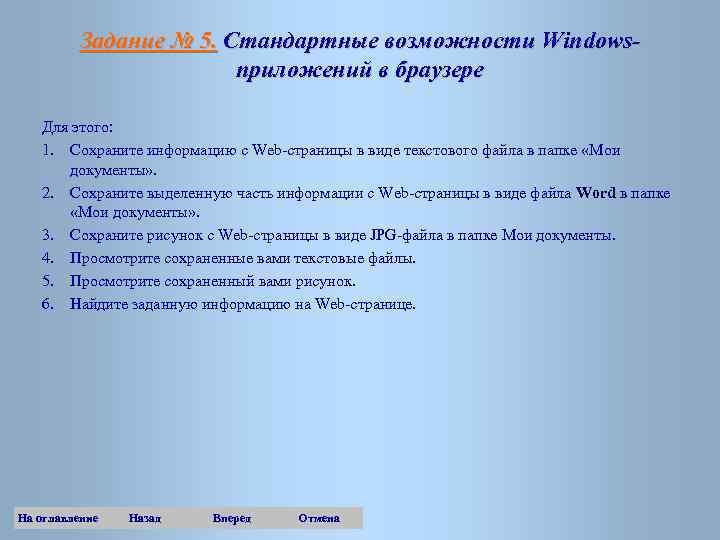 Задание № 5. Стандартные возможности Windowsприложений в браузере Для этого: 1. Сохраните информацию с