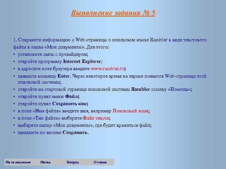 Выполнение задания № 5 1. Сохраните информацию с Web-страницы о поисковом языке Rambler в