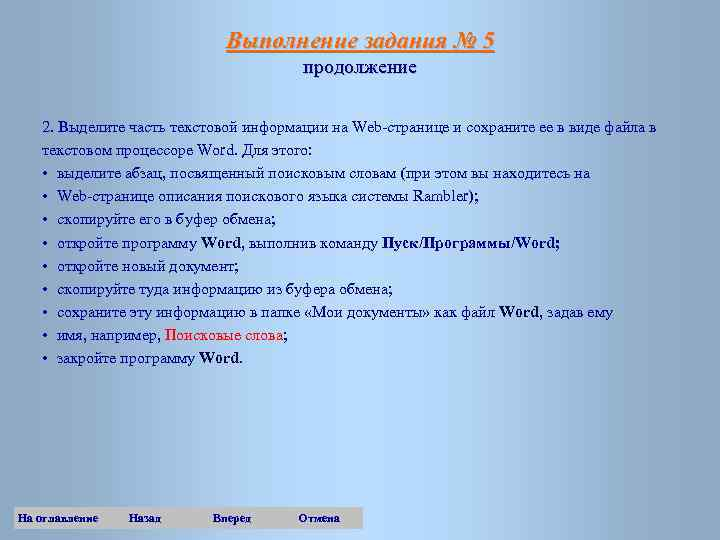 Выполнение задания № 5 продолжение 2. Выделите часть текстовой информации на Web-странице и сохраните