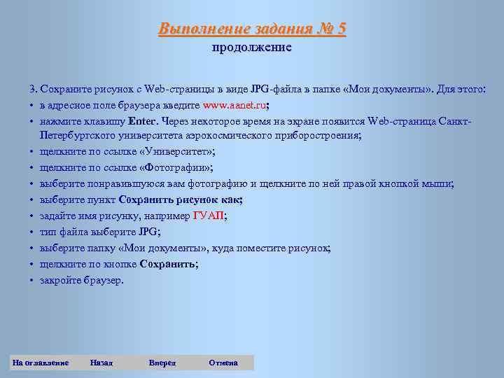 Выполнение задания № 5 продолжение 3. Сохраните рисунок с Web-страницы в виде JPG-файла в