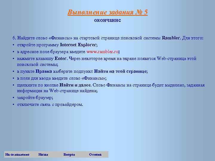 Выполнение задания № 5 окончание 6. Найдите слово «Финансы» на стартовой странице поисковой системы