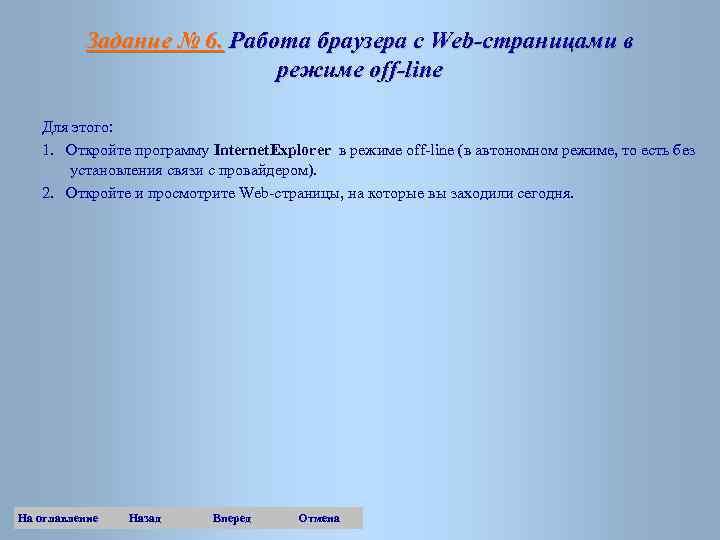 Задание № 6. Работа браузера с Web-страницами в режиме off-line Для этого: 1. Откройте