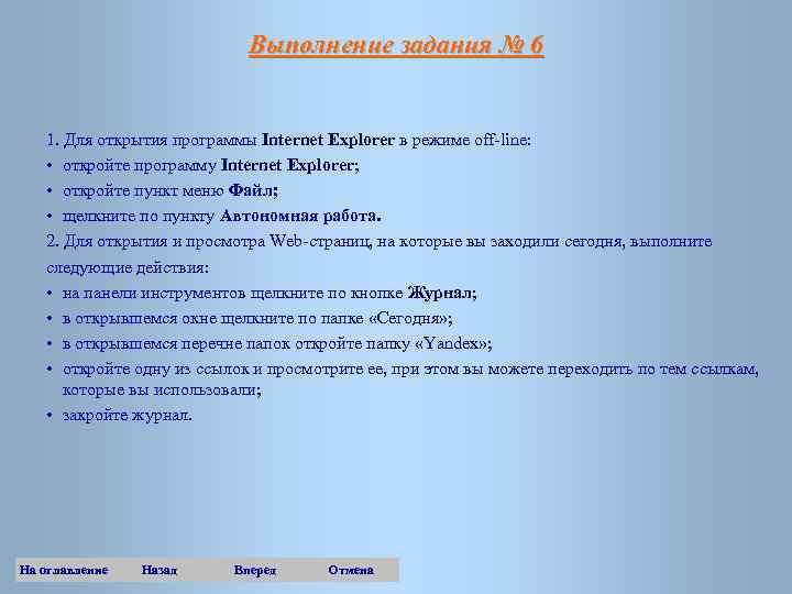 Выполнение задания № 6 1. Для открытия программы Internet Explorer в режиме off-line: •