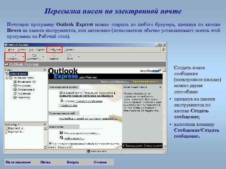 Пересылка писем по электронной почте Почтовую программу Outlook Express можно открыть из любого браузера,
