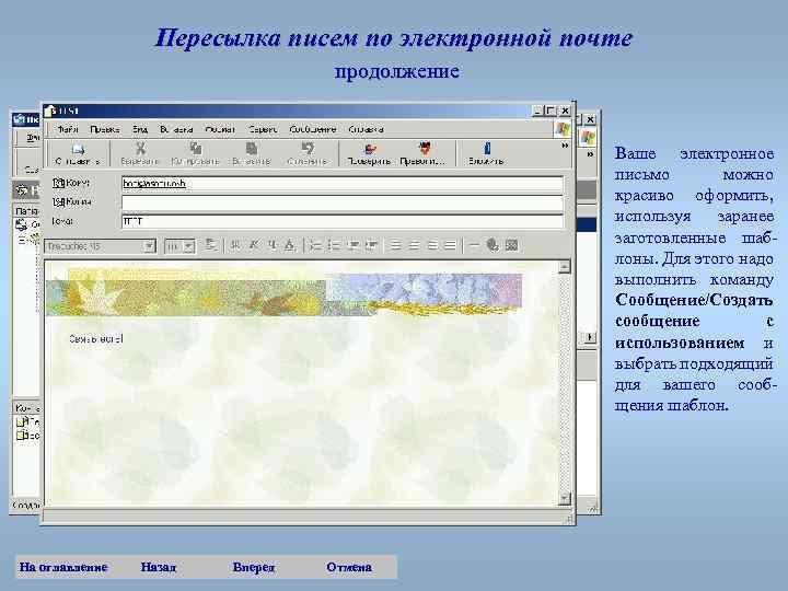 Пересылка писем по электронной почте продолжение Ваше электронное письмо можно красиво оформить, используя заранее