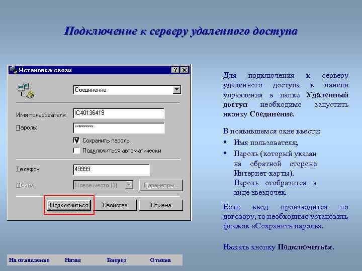 Подключение к серверу удаленного доступа Для подключения к серверу удаленного доступа в панели управления