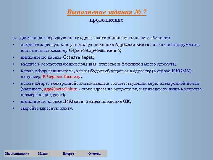 Выполнение задания № 7 продолжение 3. Для записи в адресную книгу адреса электронной почты