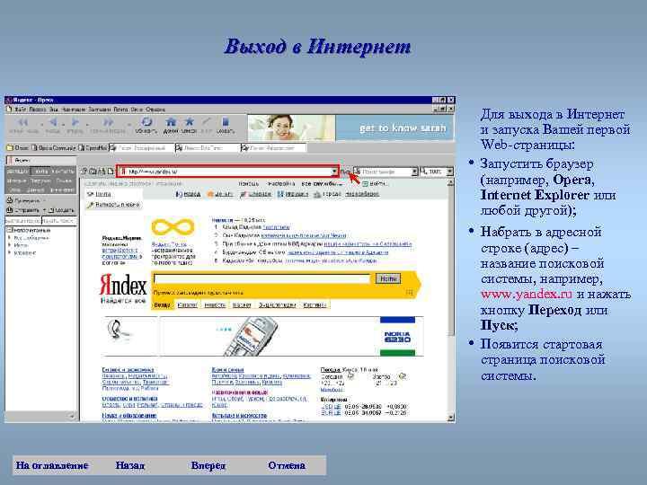Выход в Интернет Для выхода в Интернет и запуска Вашей первой Web-страницы: • Запустить