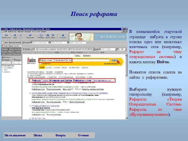 Поиск реферата В появившейся стартовой странице набрать в строке поиска одно или несколько ключевых