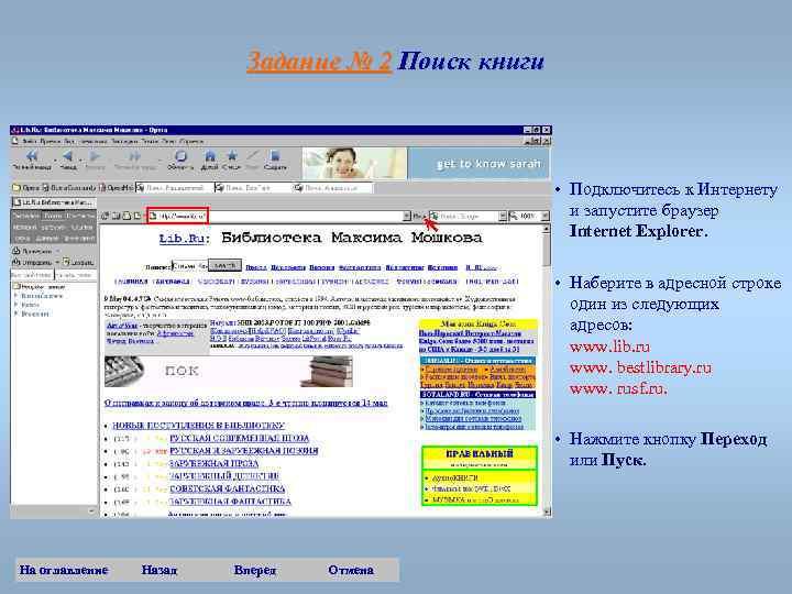 Задание № 2 Поиск книги • Подключитесь к Интернету и запустите браузер Internet Explorer.