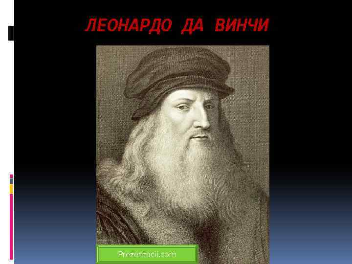 ЛЕОНАРДО ДА ВИНЧИ Prezentacii. com