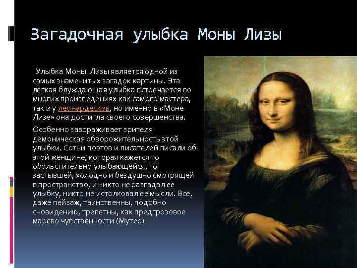 Загадочная улыбка Моны Лизы Улыбка Моны Лизы является одной из самых знаменитых загадок картины.