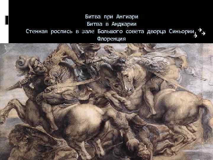 Битва при Ангиари Битва в Анджарии Стенная роспись в зале Большого совета дворца Синьории,