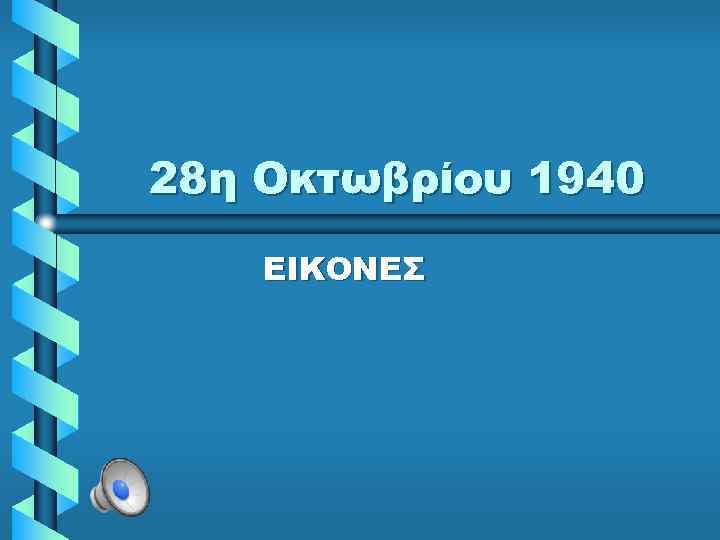 28η Οκτωβρίου 1940 ΕΙΚΟΝΕΣ