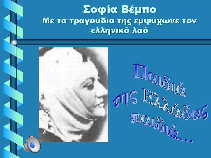 Σοφία Βέμπο Με τα τραγούδια της εμψύχωνε τον ελληνικό λαό