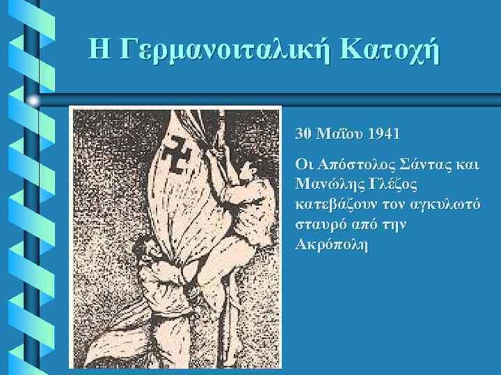 Η Γερμανοιταλική Κατοχή 30 Μαΐου 1941 Οι Απόστολος Σάντας και Μανώλης Γλέζος κατεβάζουν τον