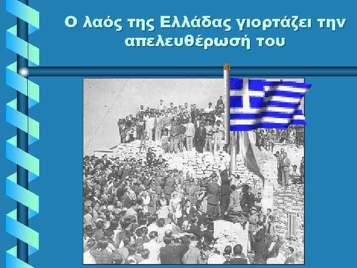 Ο λαός της Ελλάδας γιορτάζει την απελευθέρωσή του