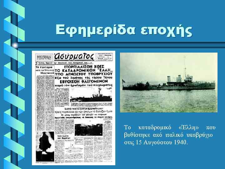 Εφημερίδα εποχής Το καταδρομικό «Έλλη» που βυθίστηκε από ιταλικό υποβρύχιο στις 15 Αυγούστου 1940.