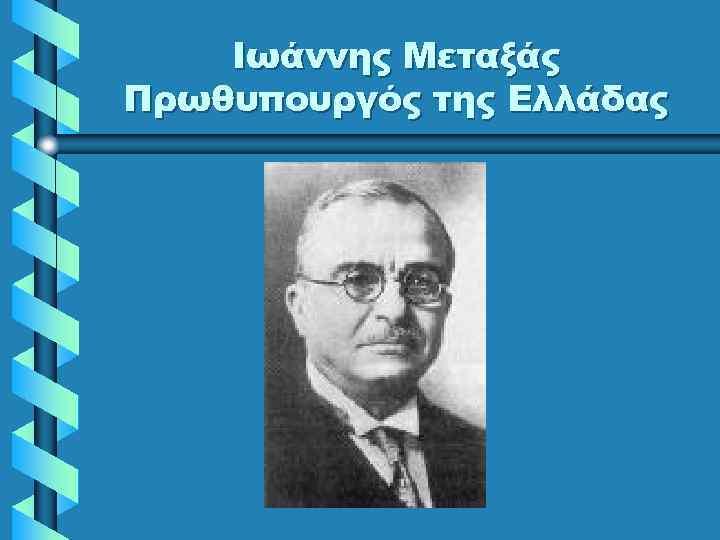 Ιωάννης Μεταξάς Πρωθυπουργός της Ελλάδας