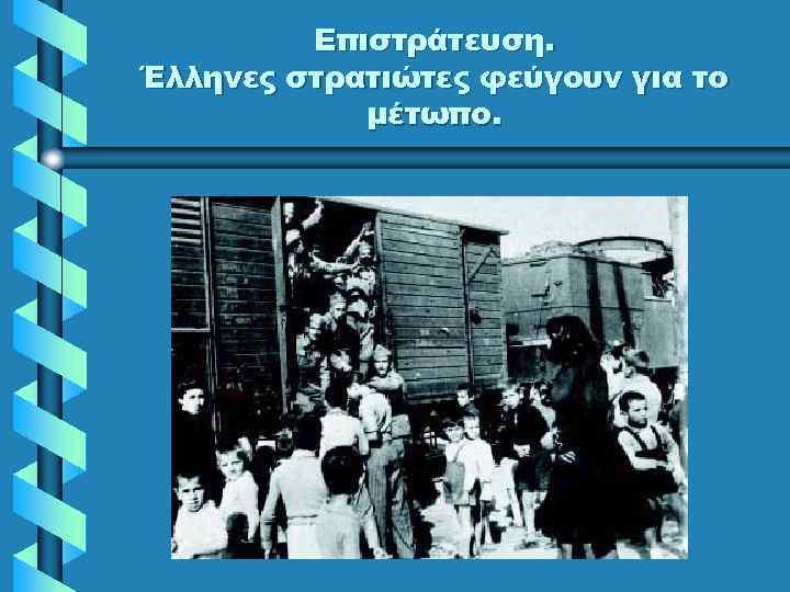 Επιστράτευση. Έλληνες στρατιώτες φεύγουν για το μέτωπο.