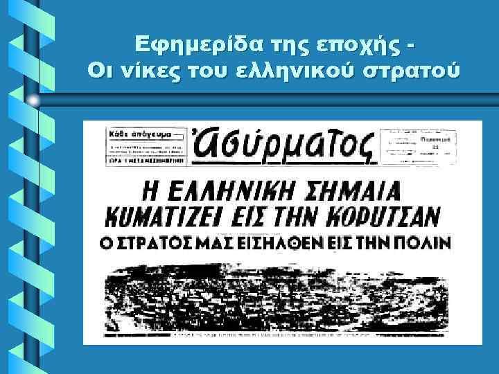 Εφημερίδα της εποχής Οι νίκες του ελληνικού στρατού
