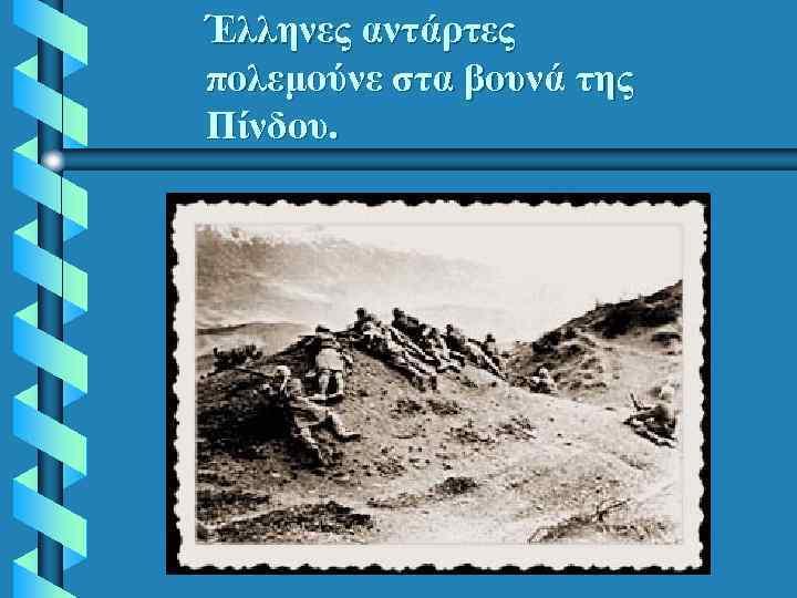 Έλληνες αντάρτες πολεμούνε στα βουνά της Πίνδου.