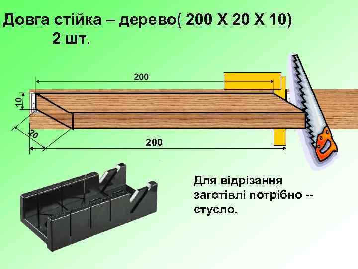 Довга стійка – дерево( 200 Х 20 Х 10) 2 шт. 200 Для відрізання