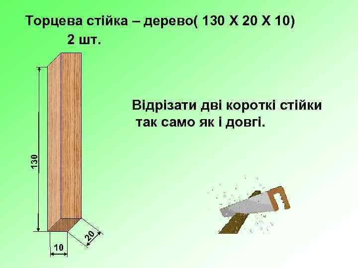 Торцева стійка – дерево( 130 Х 20 Х 10) 2 шт. 20 130 Відрізати
