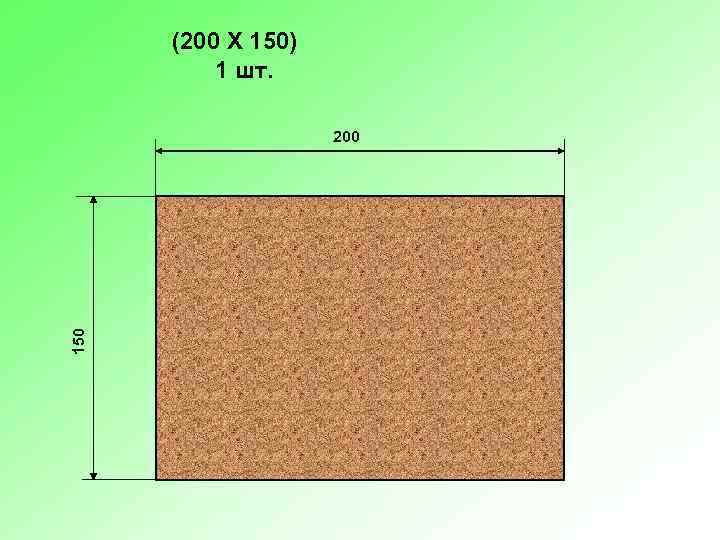 (200 Х 150) 1 шт. 150 200