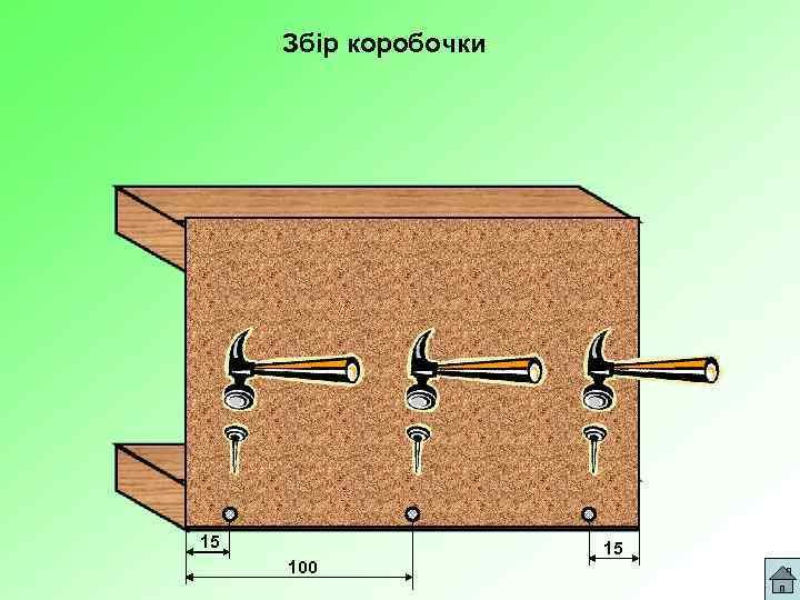 Збір коробочки 15 100 15