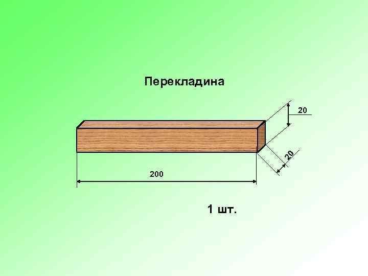 Перекладина 20 20 200 1 шт.