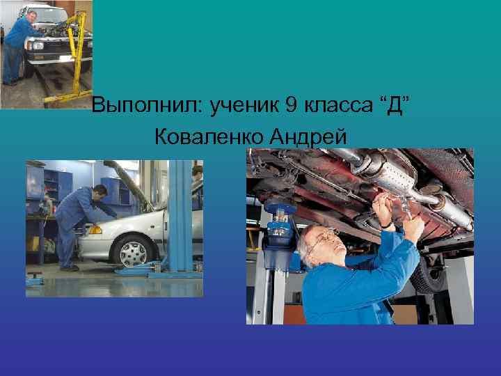 """Выполнил: ученик 9 класса """"Д"""" Коваленко Андрей"""