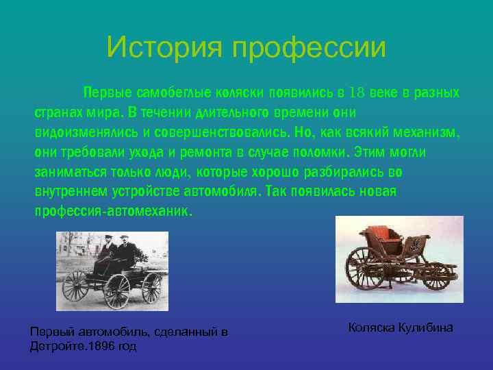 История профессии Первые самобеглые коляски появились в 18 веке в разных странах мира. В