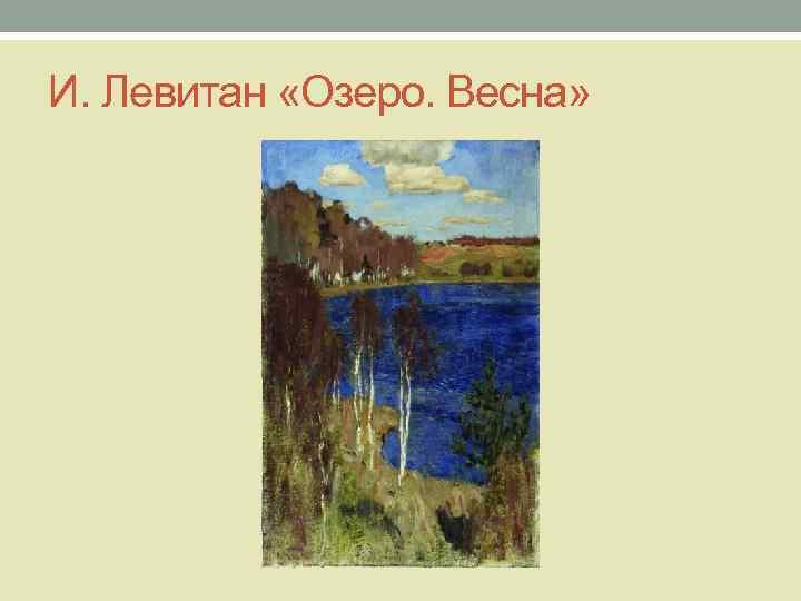 Лесное озеро левитан описание картины
