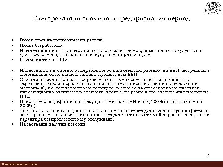 Българската икономика в предкризисния период • • • Висок темп на икономически растеж Ниска