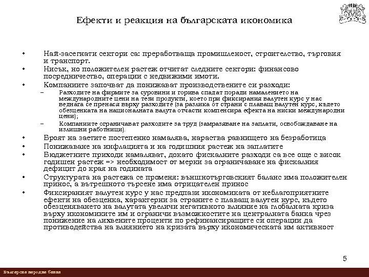 Ефекти и реакция на българската икономика • • • Най-засегнати сектори са: преработваща промишленост,